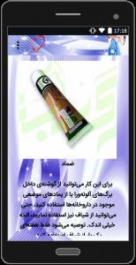 اسکرین شات برنامه درمان همورئید)بواسیر) 3