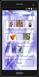 اسکرین شات برنامه درمان همورئید)بواسیر) 2