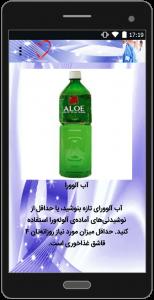 اسکرین شات برنامه درمان همورئید)بواسیر) 1