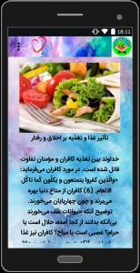 اسکرین شات برنامه غذاها در فرهنگ اسلام 4