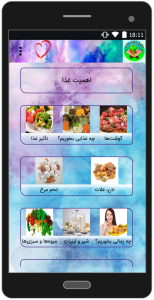اسکرین شات برنامه غذاها در فرهنگ اسلام 5