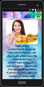 اسکرین شات برنامه غذاها در فرهنگ اسلام 1