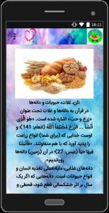 اسکرین شات برنامه غذاها در فرهنگ اسلام 2