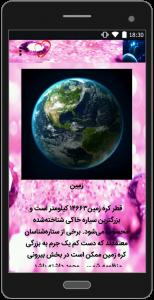 اسکرین شات برنامه سیارات و کهکشان ها 4