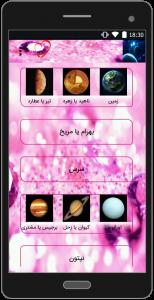 اسکرین شات برنامه سیارات و کهکشان ها 3