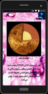 اسکرین شات برنامه سیارات و کهکشان ها 5