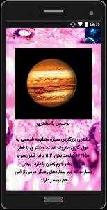 اسکرین شات برنامه سیارات و کهکشان ها 6