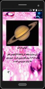 اسکرین شات برنامه سیارات و کهکشان ها 2