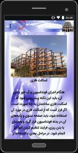 اسکرین شات برنامه ساختمان سازی 6