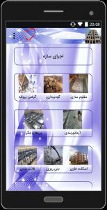 اسکرین شات برنامه ساختمان سازی 3