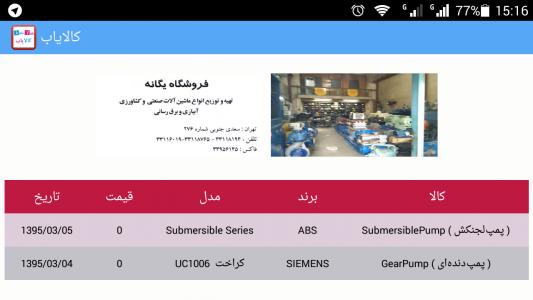 اسکرین شات برنامه کالایاب 4
