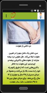 اسکرین شات برنامه راههای درمان اندام تناسلی 3