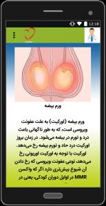 اسکرین شات برنامه راههای درمان اندام تناسلی 5
