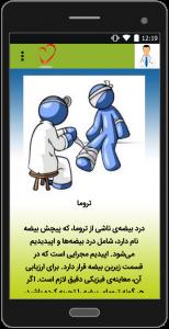 اسکرین شات برنامه راههای درمان اندام تناسلی 4