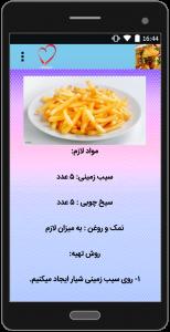 اسکرین شات برنامه انواع غذا با سیب زمینی 1