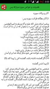 اسکرین شات برنامه فضیلت و خواص سوره یس 3