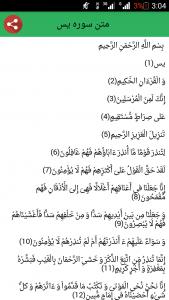اسکرین شات برنامه فضیلت و خواص سوره یس 4