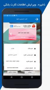 اسکرین شات برنامه همراه بانک تراکنش 3