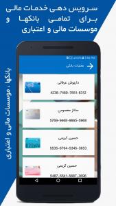 اسکرین شات برنامه همراه بانک تراکنش 2