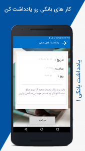 اسکرین شات برنامه همراه بانک تراکنش 7