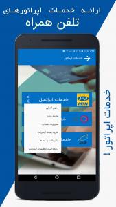 اسکرین شات برنامه همراه بانک تراکنش 6