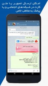 اسکرین شات برنامه همراه بانک تراکنش 4