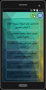 اسکرین شات برنامه ترفندگرام + آموزش تلگرام 2