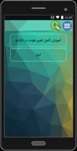 اسکرین شات برنامه ترفندگرام + آموزش تلگرام 5