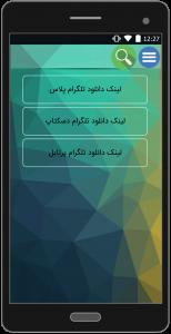 اسکرین شات برنامه ترفندگرام + آموزش تلگرام 3