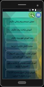 اسکرین شات برنامه ترفندگرام + آموزش تلگرام 1