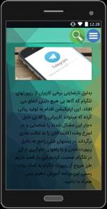 اسکرین شات برنامه ترفندگرام + آموزش تلگرام 4