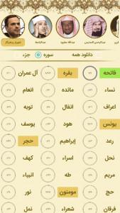 اسکرین شات برنامه قرآن صوتی تسنیم 8