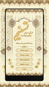 اسکرین شات برنامه قرآن صوتی تسنیم 2