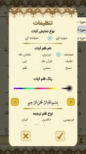 اسکرین شات برنامه قرآن صوتی تسنیم 10