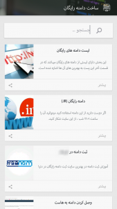 اسکرین شات برنامه ساخت سایت رایگان 5