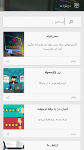 اسکرین شات برنامه ساخت سایت رایگان 3