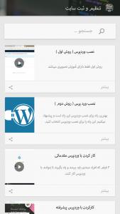 اسکرین شات برنامه ساخت سایت رایگان 1