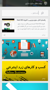 اسکرین شات برنامه ساخت سایت رایگان 8