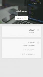 اسکرین شات برنامه ساخت سایت رایگان 2