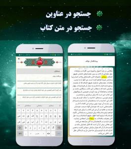 اسکرین شات برنامه تحف العقول 3