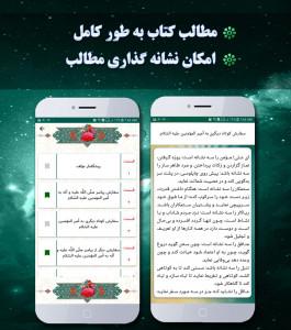 اسکرین شات برنامه تحف العقول 2