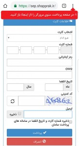 اسکرین شات برنامه کنترل درگاه پرداخت 1