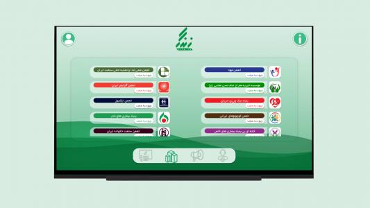 اسکرین شات برنامه شبکه زندگی (نسخه android tv) 3