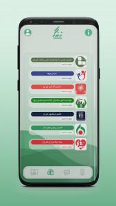 اسکرین شات برنامه شبکه زندگی 5