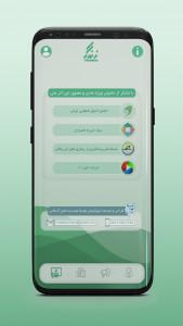 اسکرین شات برنامه شبکه زندگی 3