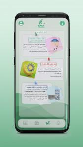 اسکرین شات برنامه شبکه زندگی 1