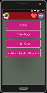 اسکرین شات برنامه آموزش آپدیت اندروید 4