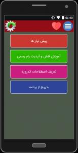 اسکرین شات برنامه آموزش آپدیت اندروید 1
