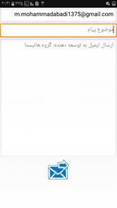 اسکرین شات برنامه تایپ صوتی هوشمند (تبدیل صدا به متن) 3