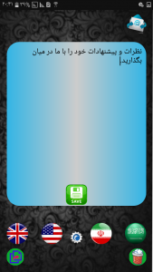 اسکرین شات برنامه تایپ صوتی هوشمند (تبدیل صدا به متن) 2